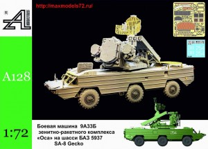 """AMinA128   Боевая машина 9А33Б зенитно-ракетного комплекса """"ОСА"""" на шасси БАЗ 5937   SA-8 Gecko (thumb49084)"""