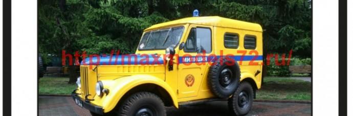 GR72Rk024   ГАЗ-69 Милиция (thumb49764)
