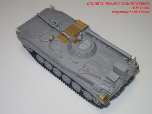 OGURETS720073    БМП-1КШ (attach8 51125)
