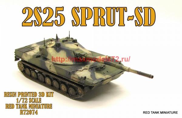 RTM72074   2S25 SPRUT-SD (thumb56860)