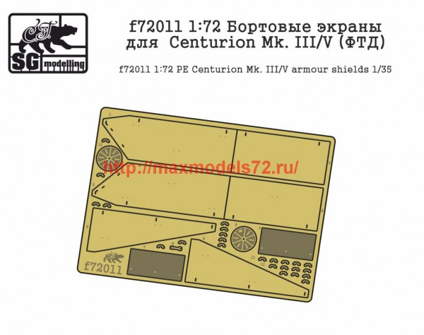 SGf72011 1:72 Бортовые экраны для  Centurion Mk. 3/5 (ФТД)                   SGf72011 1:72 PE Centurion Mk. 3/5 armour shields (thumb47854)