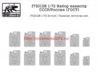SGf72012N 1:72 Набор канистр СССР/Россия (ГОСТ)                      SGf72012N 1:72 Soviet / Russian jerrycan set (attach1 47856)