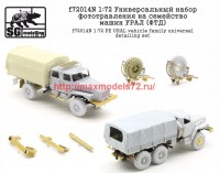 SGf72014N 1:72 Универсальный набор фототравления на семейство машин УРАЛ (ФТД)                     SGf72014N 1:72 PE URAL vehicle family universal detailing set (attach1 47859)