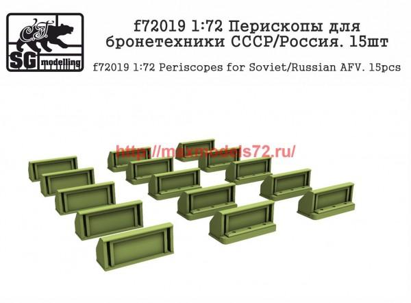 SGf72019 1:72 Перископы для бронетехники СССР/Россия. 15шт          SGf72019 1:72 Periscopes for Soviet/Russian AFV. 15pcs (thumb48911)