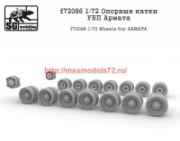 SGf72086 1:72 Опорные катки УБП Армата                      SGf72086 1:72 Wheels for ARMATA (attach1 47879)