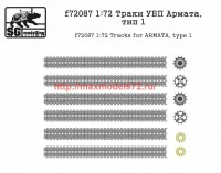 SGf72087 1:72 Траки УБП Армата, тип 1                                SGf72087 1:72 Tracks for ARMATA, type 1 (attach1 47883)