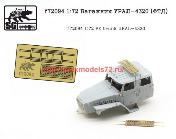 SGf72094 1:72 Багажник УРАЛ-4320 (ФТД)                        SGf72094 1:72 PE trunk URAL-4320 (thumb47889)