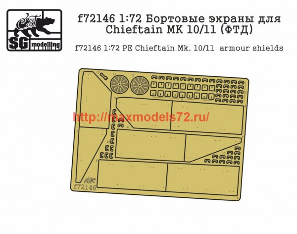 SGf72146 1:72 Бортовые экраны для Chieftain MK 10/11 (ФТД)               SGf72146 1:72 PE Chieftain Mk. 10/11 armour shields (thumb47891)
