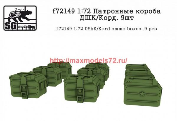 SGf72149 1:72 Патронные короба ДШК/Корд. 9шт           SGf72149 1:72 DShK/Kord ammo boxes. 9 pcs (thumb48917)