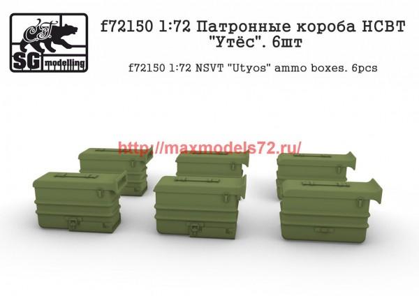 SGf72150 1:72 Патронные короба НСВТ «Утёс». 6шт              SGf72150 1:72 NSVT «Utyos» ammo boxes. 6pcs (thumb48921)