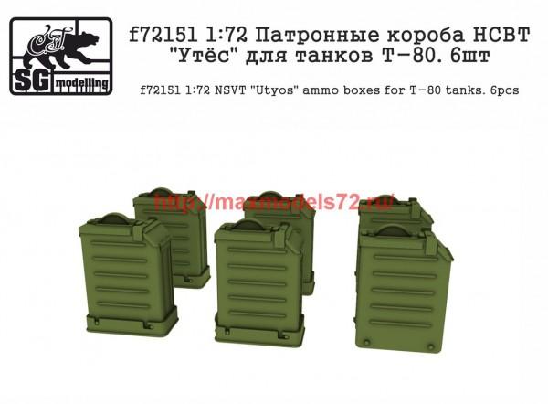 "SGf72151 1:72 Патронные короба НСВТ ""Утёс"" для танков Т-80. 6шт       SGf72151 1:72 NSVT ""Utyos"" ammo boxes for T-80 tanks. 6pcs (thumb48925)"