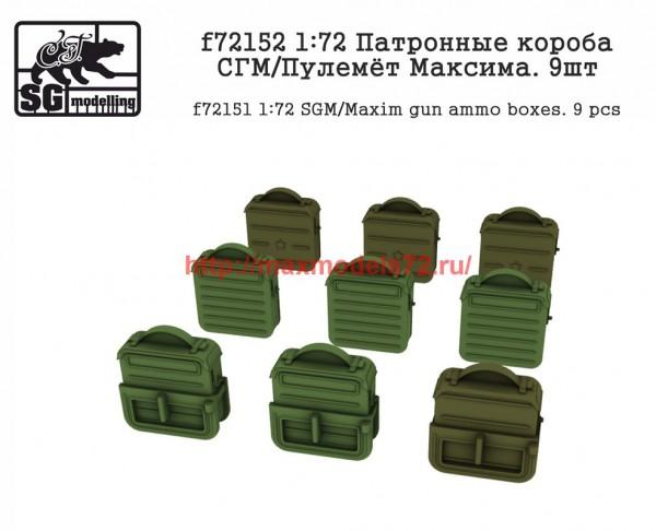 SGf72152 1:72 Патронные короба СГМ/Пулемёт Максима. 9шт      SGf72151 1:72 SGM/Maxim gun ammo boxes. 9 pcs (thumb48929)