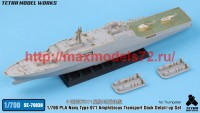 TetraSE-70030   1/700 PLA Navy Type 071  Detail-up Set (for Trumpeter) (attach1 47966)