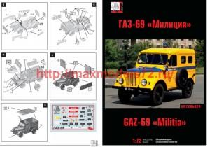 GR72Rk024   ГАЗ-69 Милиция (attach5 49764)