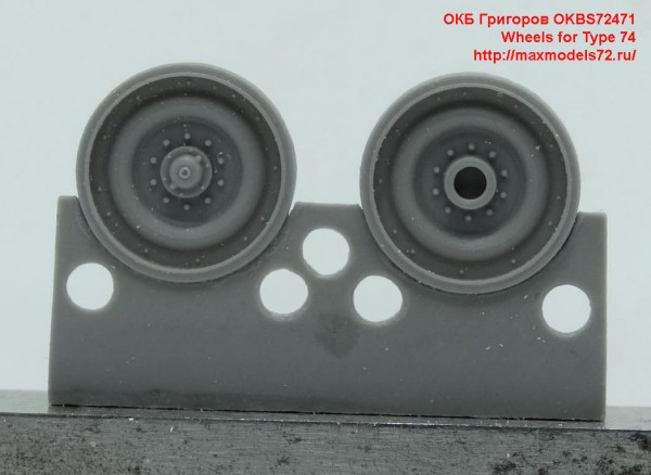 OKBS72471   Wheels for Type 74 (thumb48380)