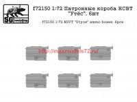 SGf72150 1:72 Патронные короба НСВТ «Утёс». 6шт              SGf72150 1:72 NSVT «Utyos» ammo boxes. 6pcs (attach2 48921)