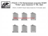 SGf72151 1:72 Патронные короба НСВТ «Утёс» для танков Т-80. 6шт       SGf72151 1:72 NSVT «Utyos» ammo boxes for T-80 tanks. 6pcs (attach2 48925)