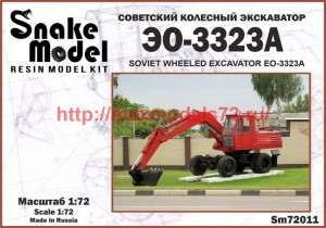 SM72012   Советский одноковшовый экскаватор ЭО3323А    ЦЕНА УТОЧНЯЕТСЯ (thumb50143)