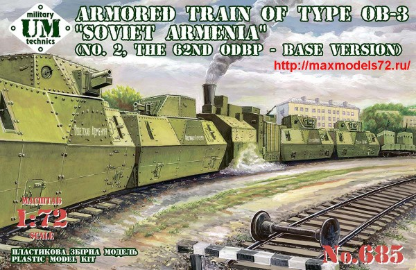 UMT685   Armored train of type OB-3 «Soviet Armenia» (#2, the 62-nd ODBP — base version) (thumb48317)