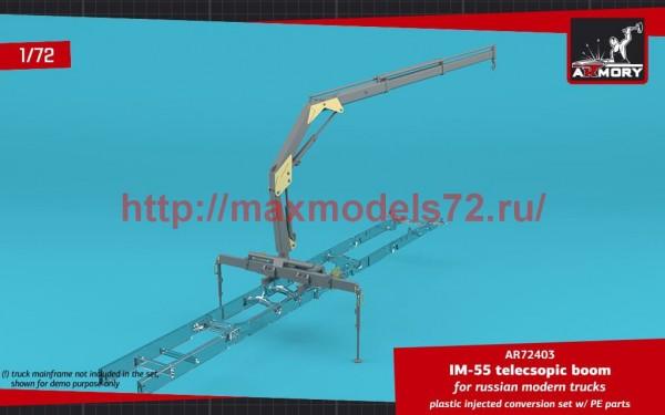 AR72403   1/72 IM-55 telecsopic boom, for russian modern trucks (thumb52623)