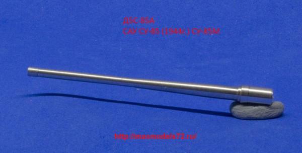 DB72116   Ствол 85 мм.  Д5-С85А. Использовался на Самоходках Су-85 (с 1944г.) и Су-85М (до окончания их выпуска). (thumb49093)