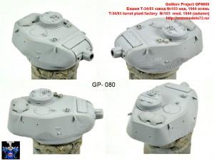 GP#080   Башня Т-34/85 завод №183 мод. 1944 осень     T-34/85 turret plant factory  №183  mod. 1944 (autumn) (thumb48577)