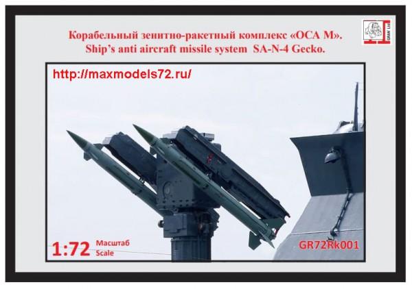 GR72Rk001   ЗРК SA-N-4 Gecko (thumb49582)