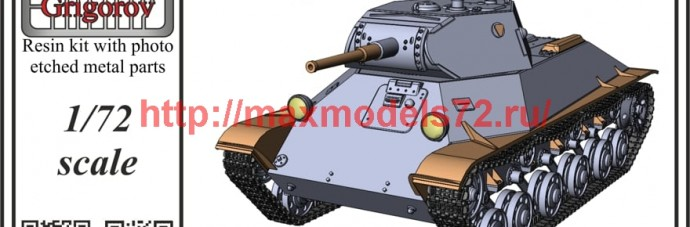 OKBV72085   Soviet Light Tank T-50, with simplified turret (thumb49438)