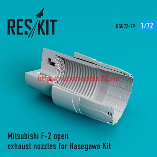 RSU72-0079   Mitsubishi F-2 open exhaust nozzles for Hasegawa Kit (thumb48708)