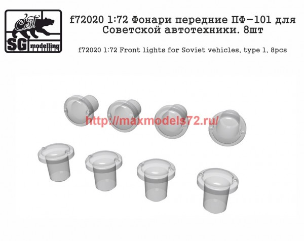 SGf72020 1:72 Фонари передние ПФ-101 для Советской автотехники. 8шт         SGf72020 1:72 Front lights for Soviet vehicles, type 1, 8pcs (thumb48915)