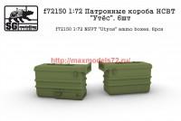 SGf72150 1:72 Патронные короба НСВТ «Утёс». 6шт              SGf72150 1:72 NSVT «Utyos» ammo boxes. 6pcs (attach1 48921)