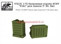 SGf72151 1:72 Патронные короба НСВТ «Утёс» для танков Т-80. 6шт       SGf72151 1:72 NSVT «Utyos» ammo boxes for T-80 tanks. 6pcs (attach1 48925)