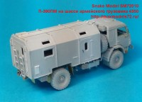 SM72010   П-390ПМ на шасси армейского грузовика 4350 (attach2 49048)
