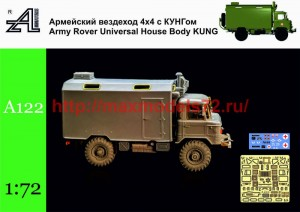 AMinA122   Армейский вездеход 4х4 с КУНГом   Army Rover Universal House Body KUNG (thumb50157)