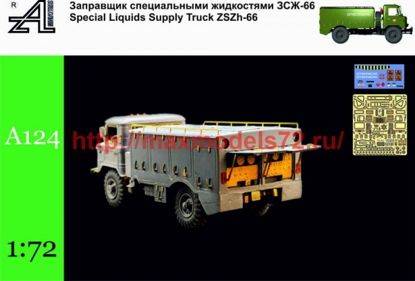 AMinA124   Заправщик специальными жидкостями ЗСЖ-66   Special Liquids Supply Truck ZSZh-66 (thumb50165)