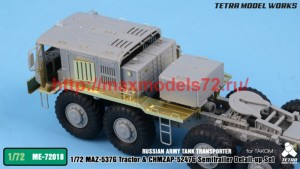 TetraME-72018   1/72 Russian Army MAZ-537G Tractor w/CHMZAP-5247G Semitrailer Detail-up Set (for Takom) (attach4 50674)
