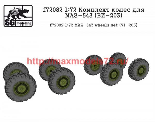 SGf72082 1:72 Комплект колес для МАЗ-543 (ВИ-203)               MAZ-543 wheels set (VI-203) (thumb50821)