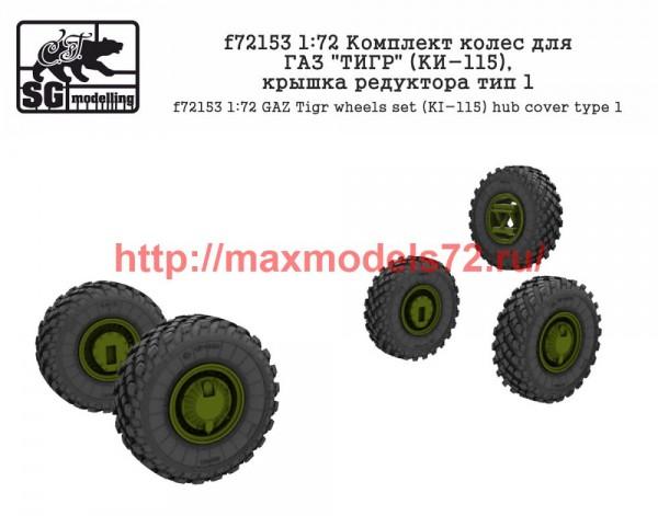 """SGf72153 1:72 Комплект колес для ГАЗ """"ТИГР"""" (КИ-115), крышка редуктора тип 1                    GAZ Tigr wheels set (KI-115) hub cover type 1 (thumb50825)"""