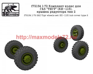 """SGf72154 1:72 Комплект колес для ГАЗ """"ТИГР"""" (КИ-115), крышка редуктора тип 2              GAZ Tigr wheels set (KI-115) hub cover type 2 (thumb50829)"""