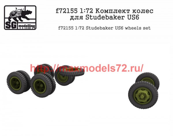 SGf72155 1:72 Комплект колес для Studebaker US6           Studebaker US6 wheels set (thumb50833)