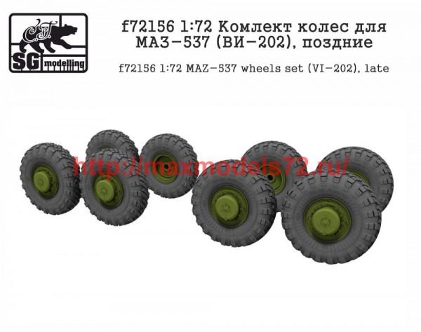SGf72156 1:72 Комлект колес для МАЗ-537 (ВИ-202), поздние           MAZ-537 wheels set (VI-202), late (thumb50837)
