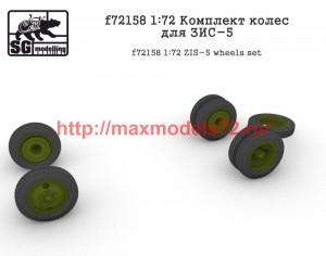 SGf72158 1:72 Комплект колес для ЗИС-5           ZIS-5 wheels set (thumb50843)