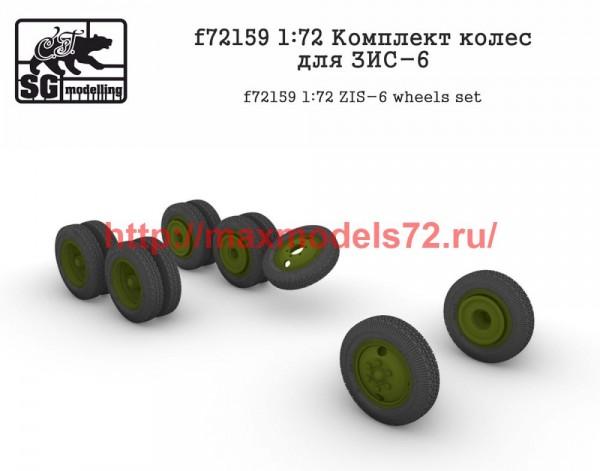 SGf72159 1:72 Комплект колес для ЗИС-6           ZIS-6 wheels set (thumb50847)