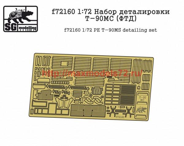 SGf72160 1:72 Набор деталировки Т-90МС (ФТД)     1:72 PE T-90MS detailing set (thumb52045)