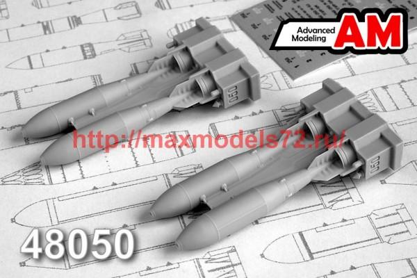 АМС 48050   ОФАБ-250Т, осколочно-фугасная авиабомба калибра 250 кг (в комплекте четыре бомбы). (thumb50029)