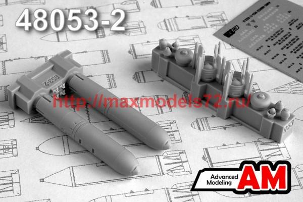 АМС 48053-2   ОФАБ-250ШР, осколочно-фугасная авиабомба калибра 250 кг (в комплекте четыре бомбы). (thumb50031)