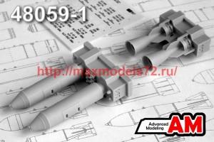 АМС 48059-1   РБК-250 ПТАБ-2,5 разовая бомбовая кассета калибра 250 кг в снаряжении противотанковыми камулятивными боевымиэлементами. (в комплекте четыре кассеты РБК-250 ПТАБ-2,5). (thumb50033)