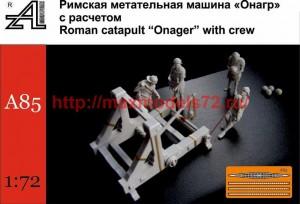 """AMinA85   Римская метательная машина """"Онагр"""" с расчетом   Roman catapult """"Onager"""" with crew (thumb50149)"""