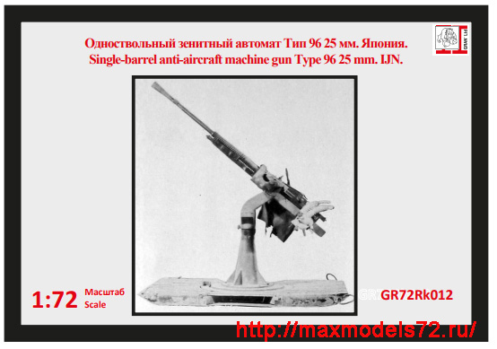 GR72Rk012   Зенитное орудие IJN Тип 96 25 мм   (односствольный) (thumb51590)