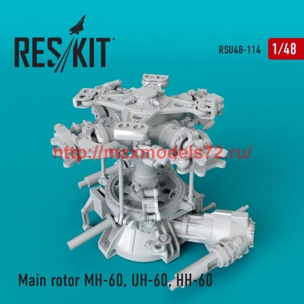 RSU48-0114   Main rotor MH-60, UH-60, HH-60 (thumb50334)